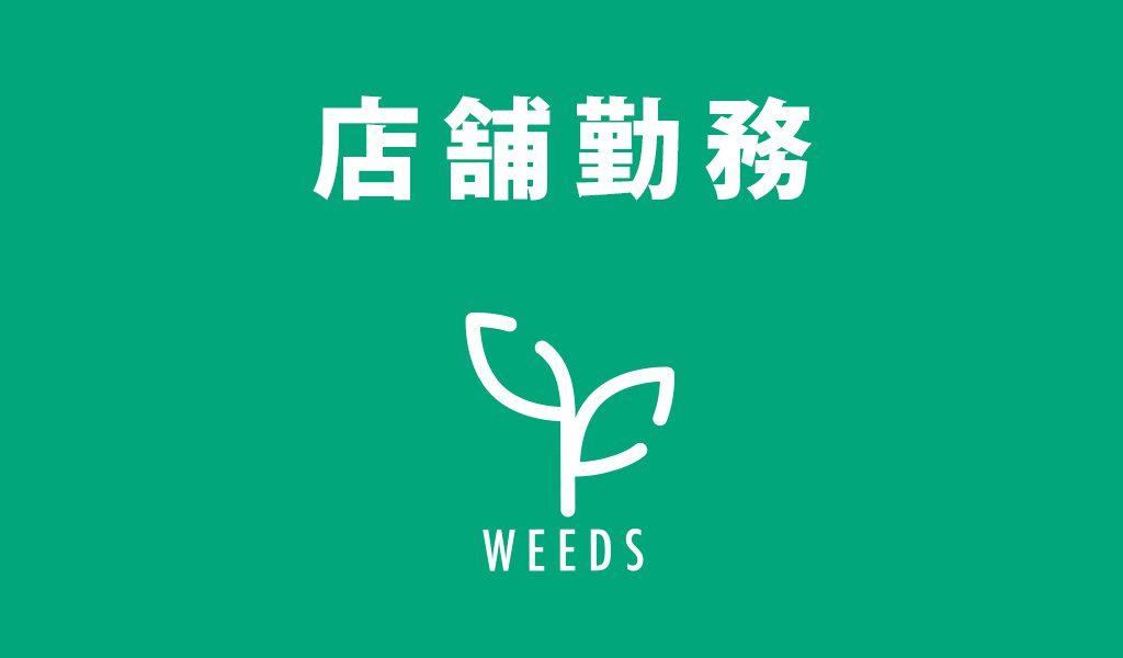 店舗勤務日誌(7月13日〜) | 竹BOSS指針BLOG
