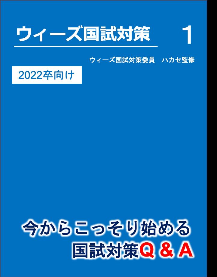 ☆ウィーズ流国家試験対策 第1回☆