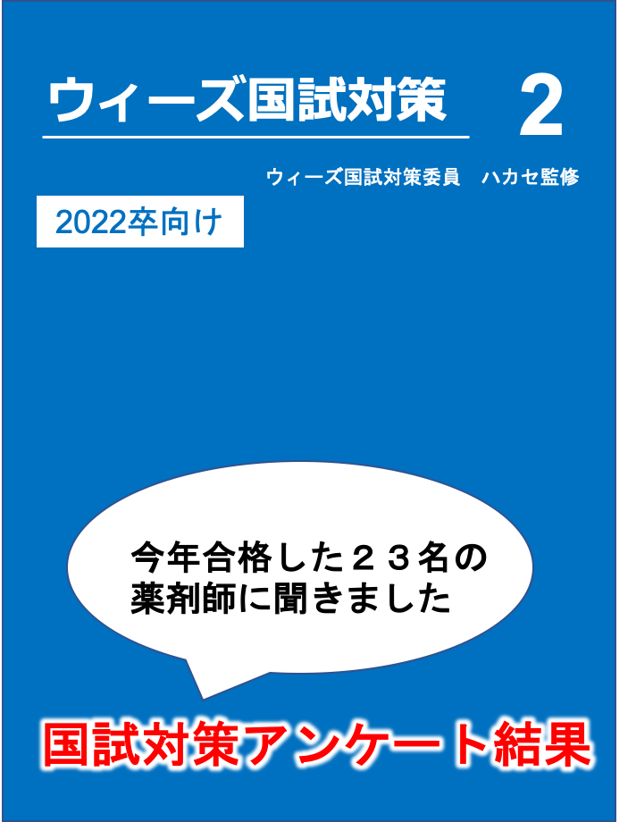 ☆22卒向け 国家試験対策 第2回☆