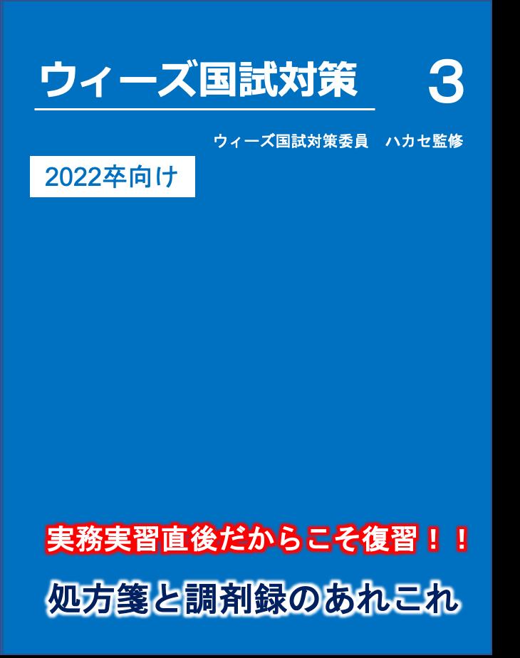 ☆ウィーズ流国家試験対策 第3回☆