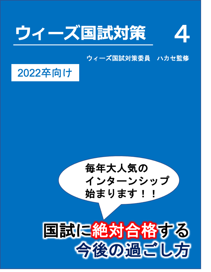 ☆ウィーズ流国家試験対策 第4回☆