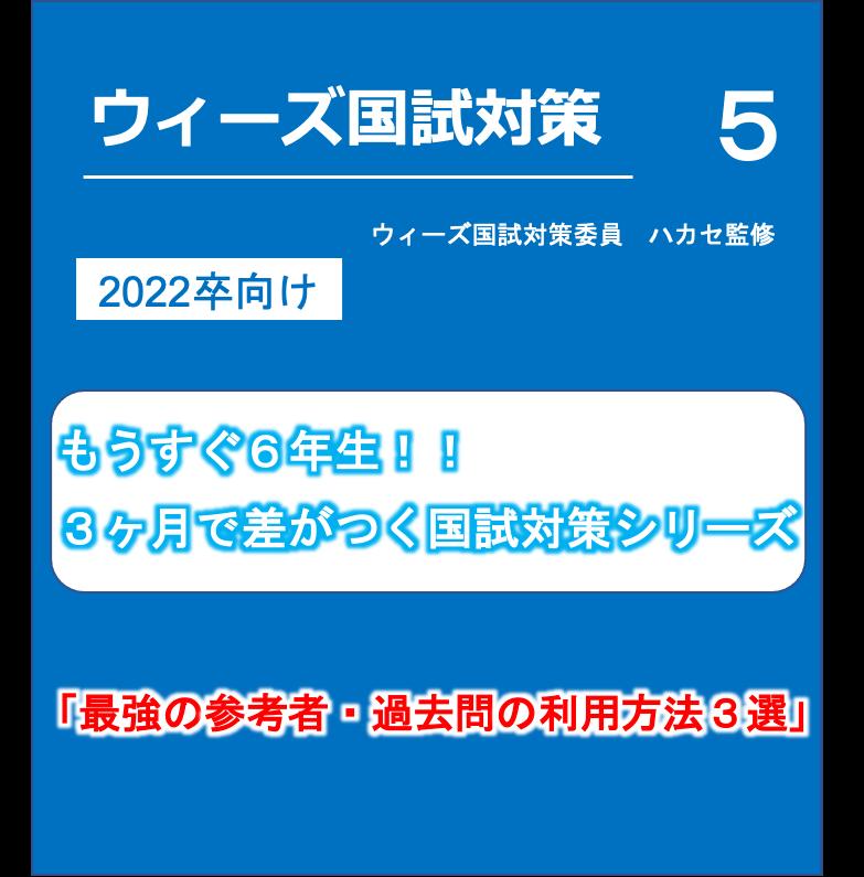 ☆22卒向け 国家試験対策 第5回☆