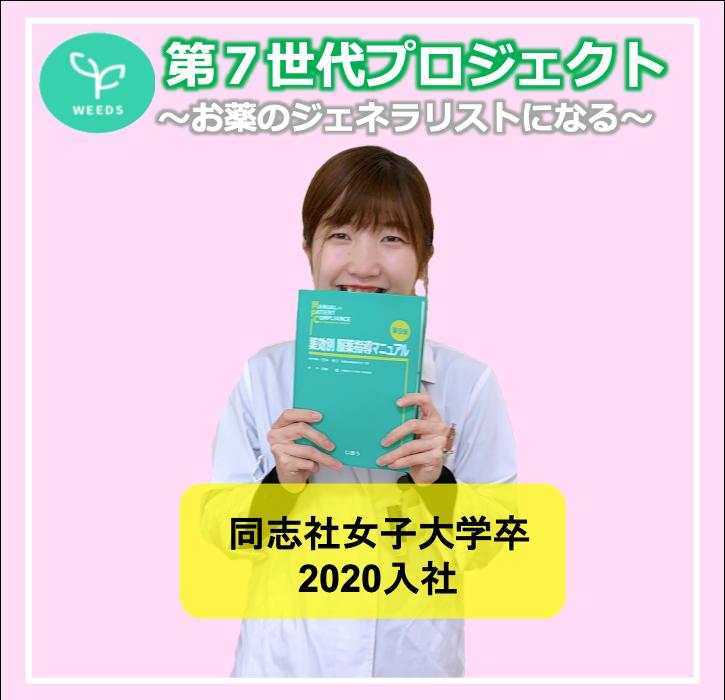 【第7世代プロジェクト】~お薬のジェネラリストになる!!~