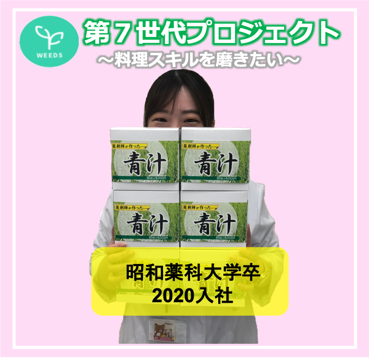 【第7世代プロジェクト】料理スキル磨きたい!