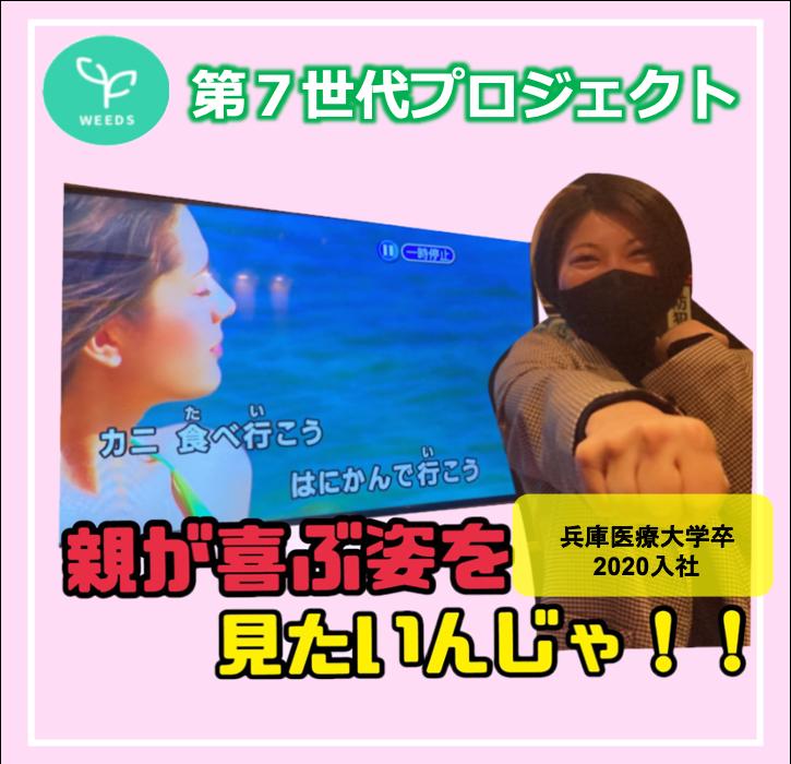 【第7世代プロジェクト】親が喜ぶ姿を見たいんじゃ!!