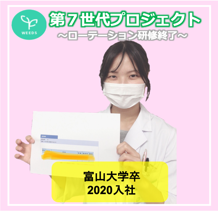 【第7世代プロジェクト】ローテーション研修終了!