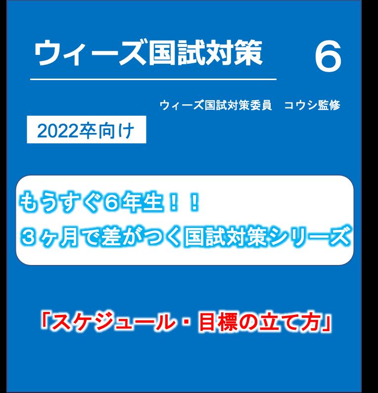 ☆ウィーズ流国家試験対策 第6回☆