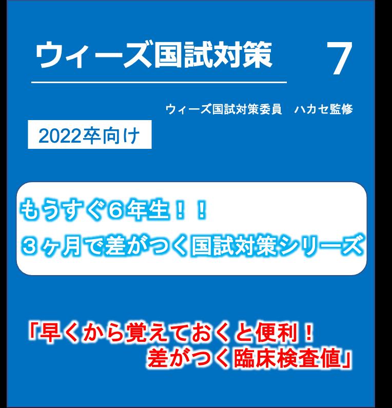 ☆22卒向け 国家試験対策 第7回☆