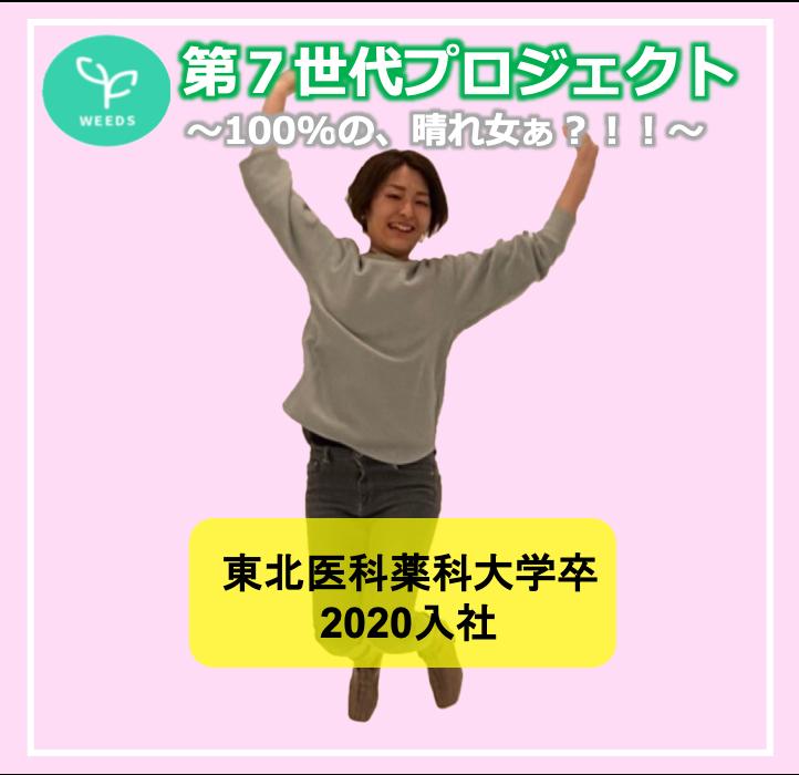 【第7世代プロジェクト】100%の、晴れ女ぁ?!!
