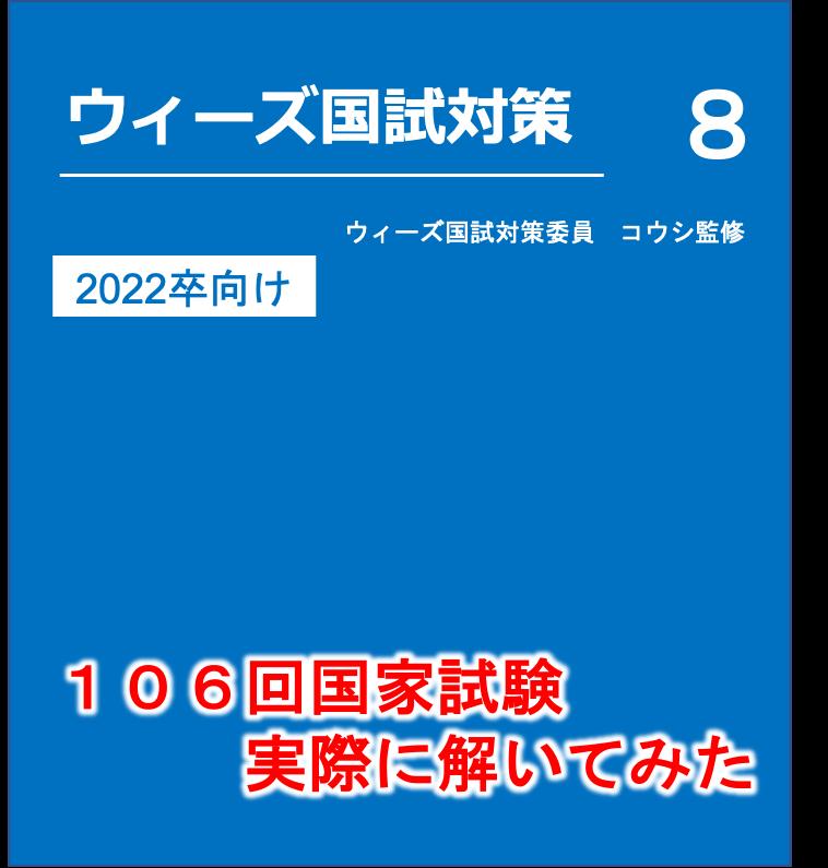 ☆22卒向け 国家試験対策 第8回☆