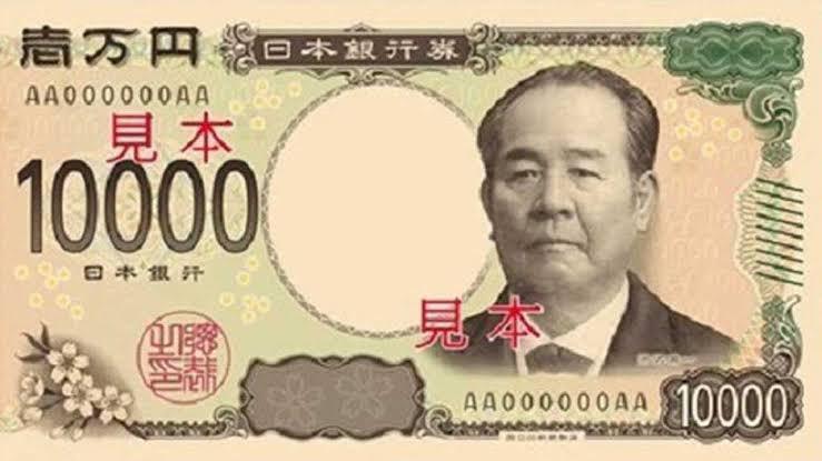 一万円札を訪ねて