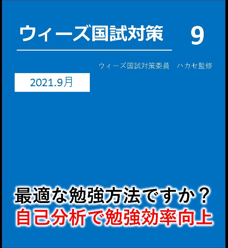 ☆ウィーズ流国家試験対策 第9回☆