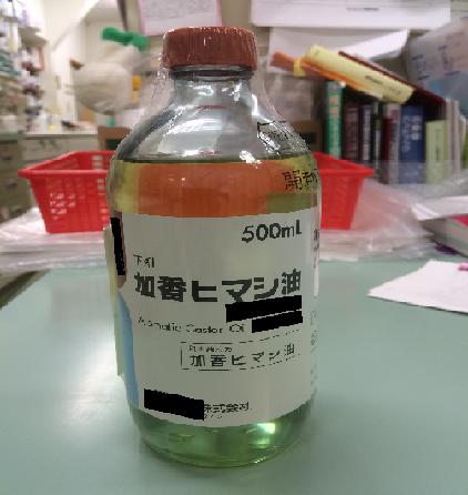 加 香 ヒマシ 油