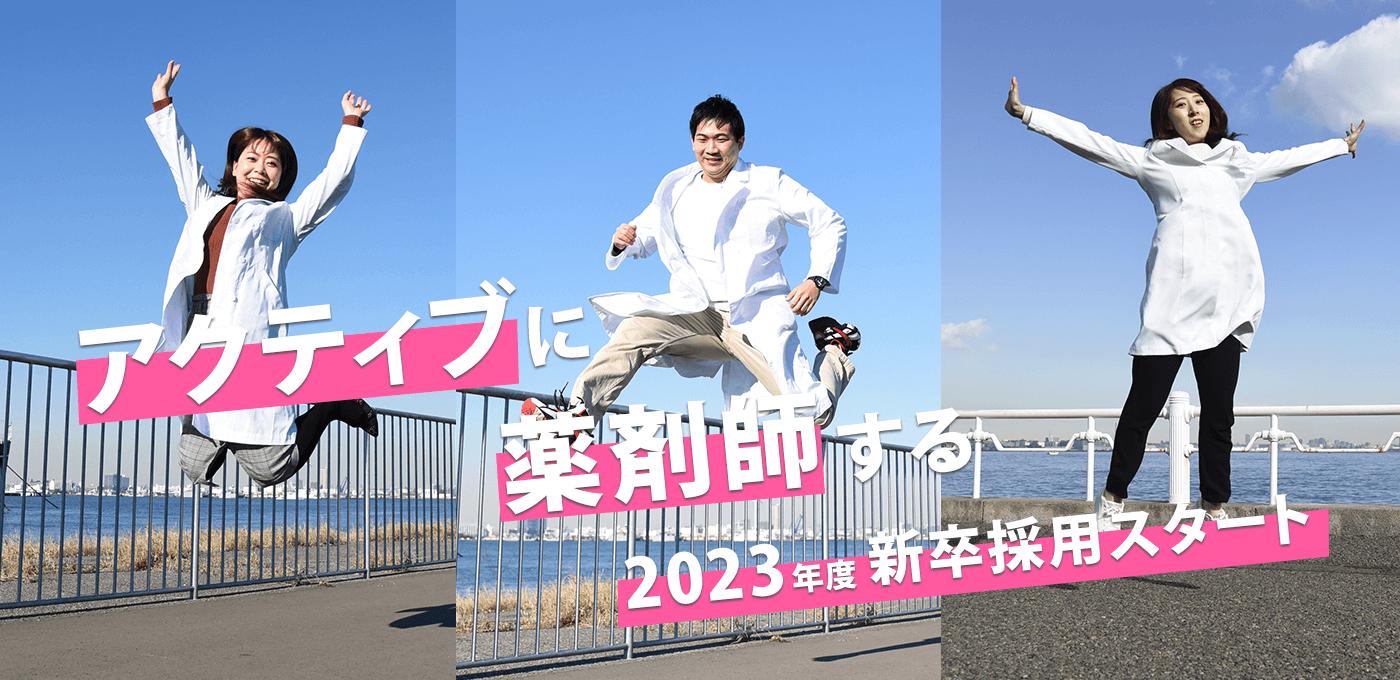 2023年度新卒採用スタート!